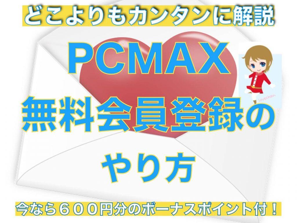 PCMAXへの無料会員登録のやり方アイキャッチ1