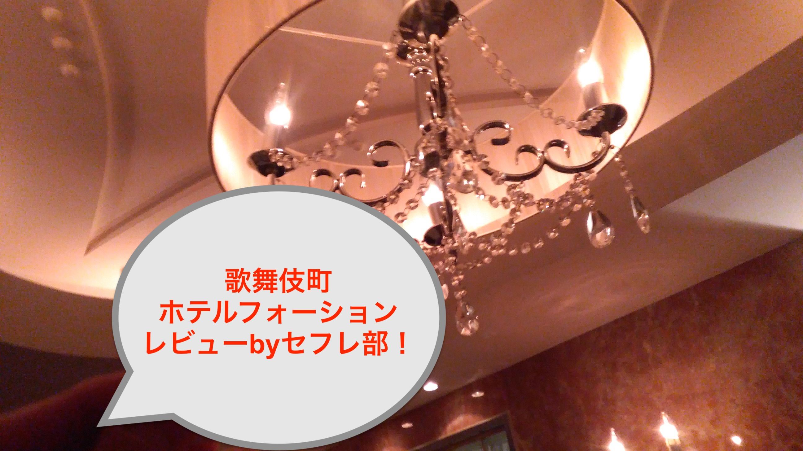 歌舞伎町フォーションラブホ室内