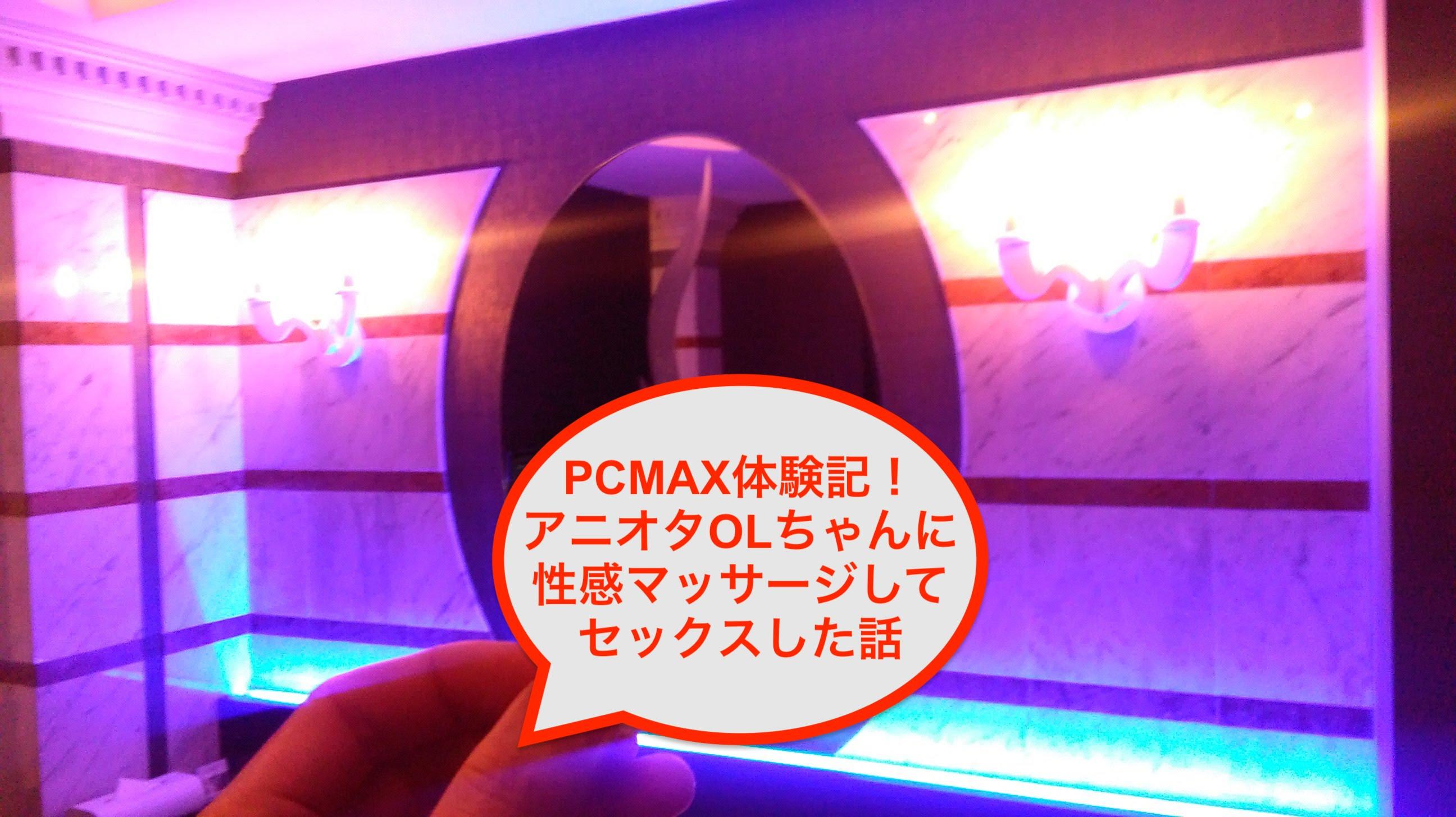 出会い系PCMAXオタク系