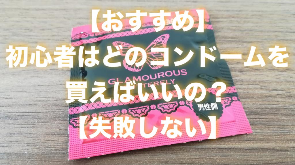 【おすすめ】 初心者はどのコンドームを 買えばいいの? 【失敗しない】
