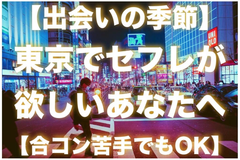 【出会いの季節】 東京でセフレが 欲しいあなたへ 【合コン苦手でもOK】