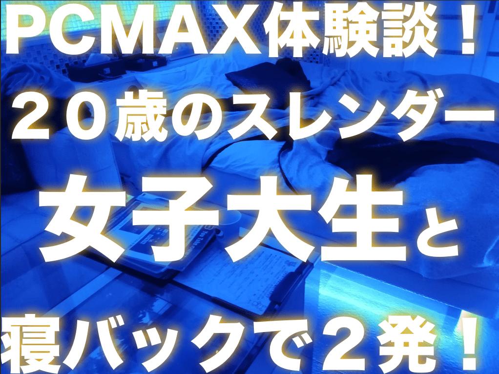 PCMAX体験談20歳のスレンダー女子大生と寝バックで2発
