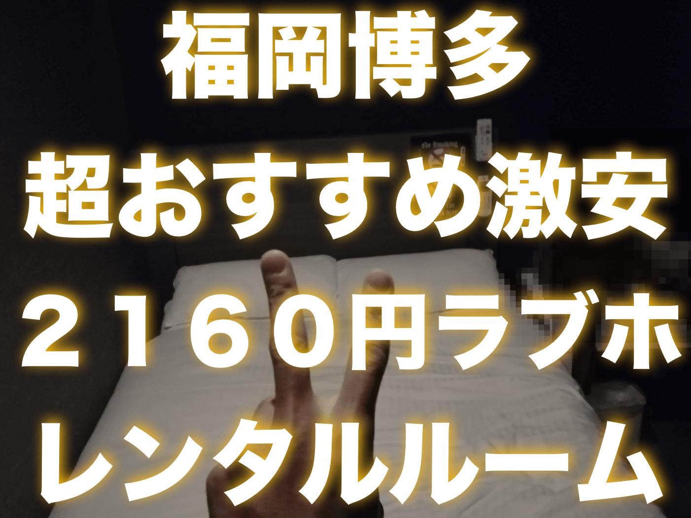 福岡天神のおすすめ激安ラブホテル・レンタルルームアッシュ
