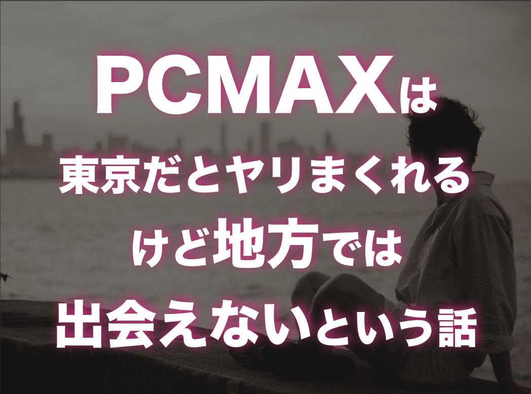 pcmaxは在住だと出会えない