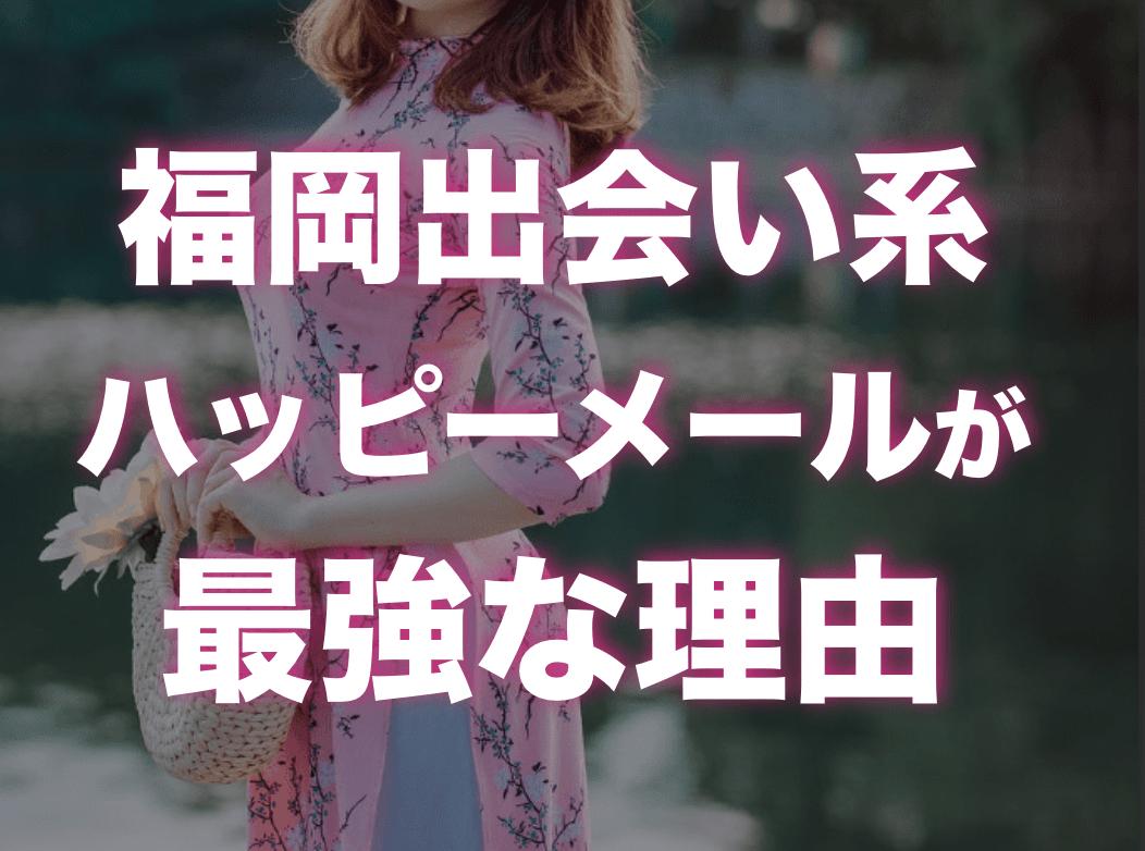 福岡で出会い系サイト使うならハッピーメールが最強