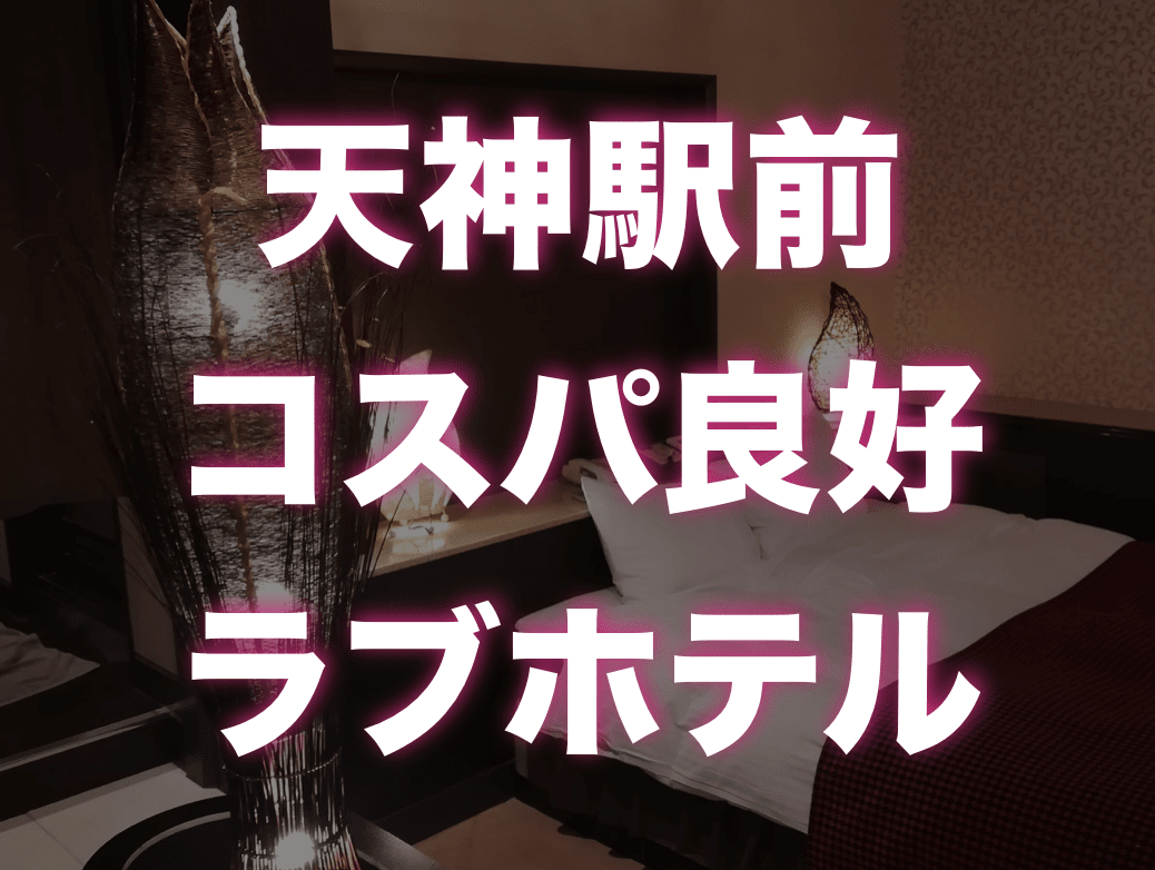 福岡天神おすすめラブホテルXYZ