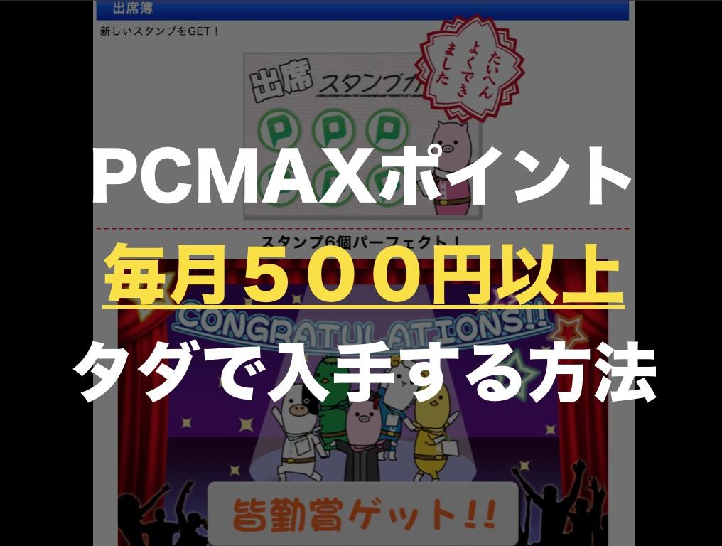 PCMAXのポイント代を毎月500円以上タダで入手する方法