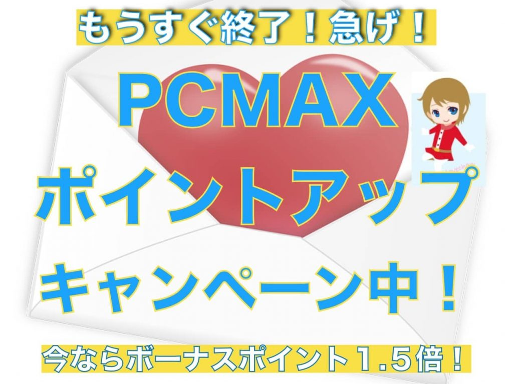 PCMAXポイントアップキャンペーン開催中!アイキャッチ画像
