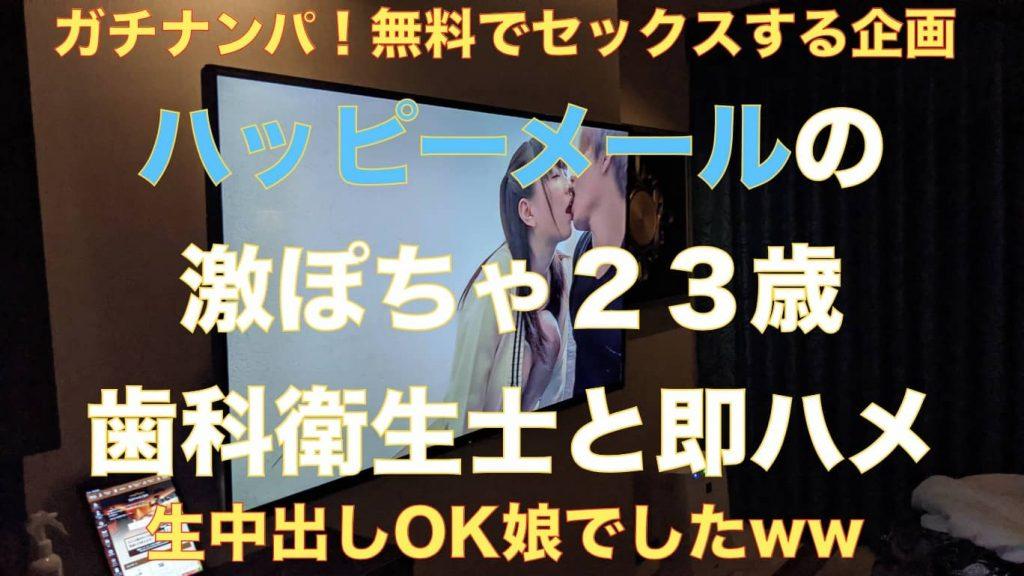 【ハッピーメールナンパ体験記】23歳巨漢歯科衛生士をローカル駅まで迎えにいきセックスのサムネイル画像