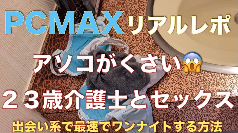 【PCMAXナンパ攻略法】23歳介護士と駅前で待ち合わせてそのままラブホセックスしてきた!サムネイル画像