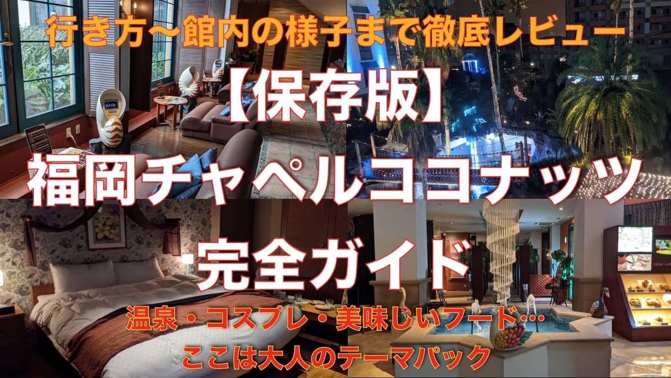 【完全ガイド】福岡チャペルココナッツの魅力がハンパない【大人の遊園地】サムネイル画像
