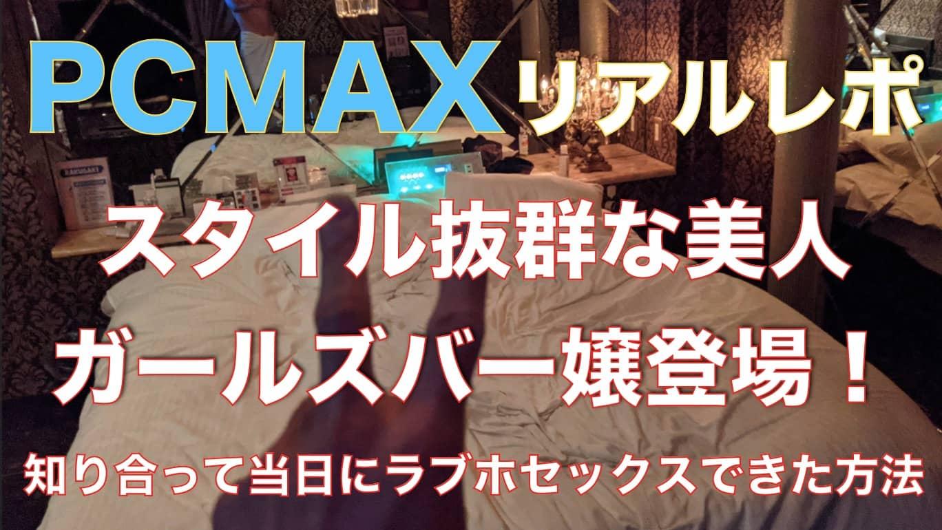 【PCMAXナンパ解説】ガールズバー嬢と知り合い、そのままラブホでセックスできた方法 サムネイル画像