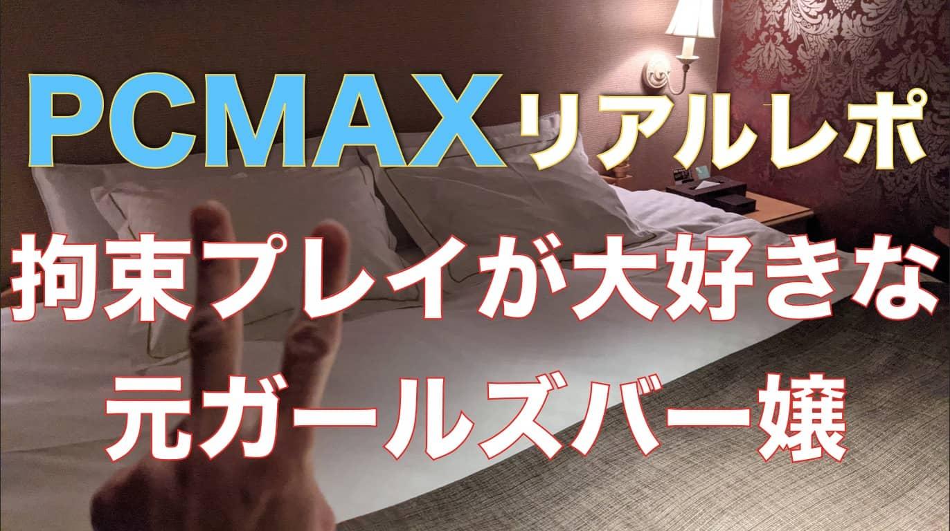 【PCMAXナンパ】元ガールズバー嬢ギャルセフレに拘束プレイを頼まれて...サムネイル画像