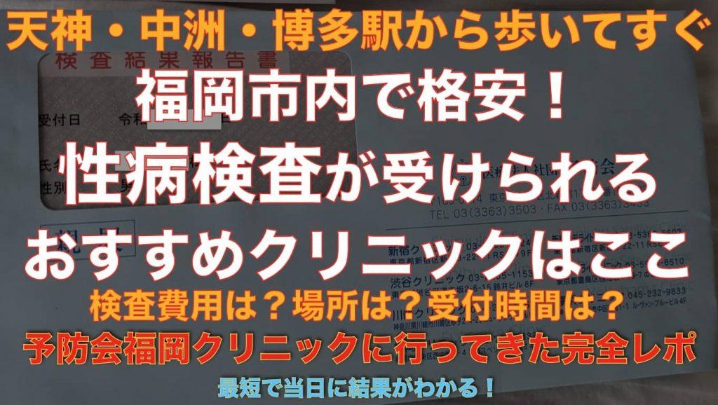 【安いしおすすめ】福岡市内で性病検査するなら西中洲の予防会クリニック【口コミレビュー】サムネイル画像