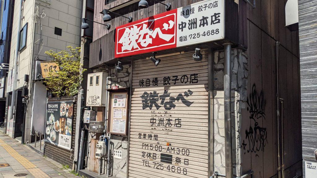 予防会クリニックへの行き方説明5。隣は餃子屋「鉄なべ中洲本店」