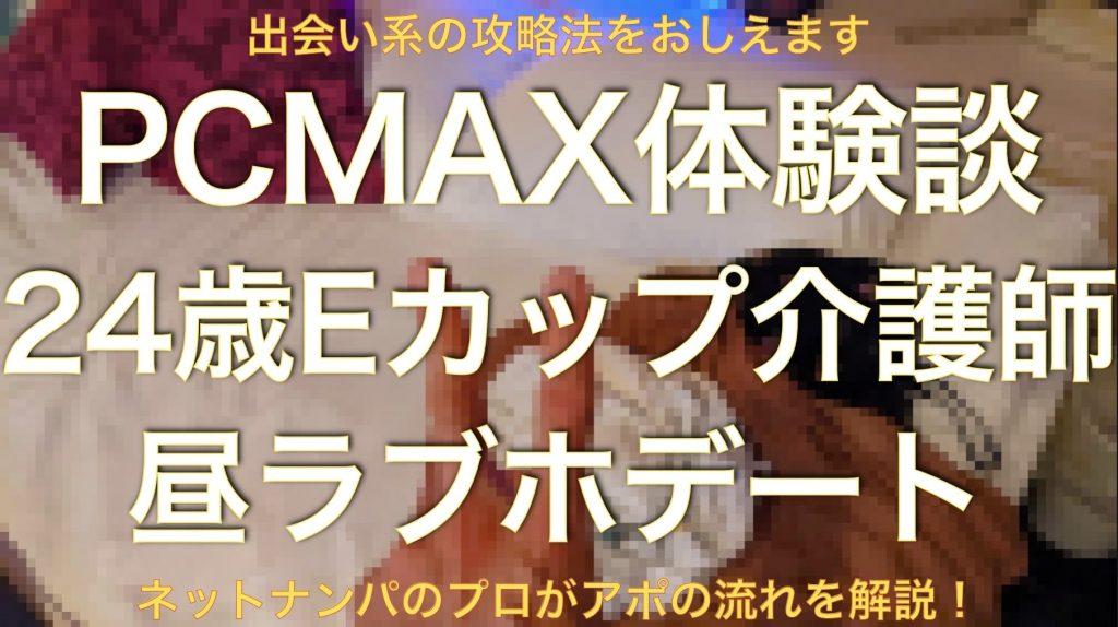 土日連続アポ2日目。PCMAXの24歳Eカップ介護士セフレと安定の昼ラブホデートサムネイル画像