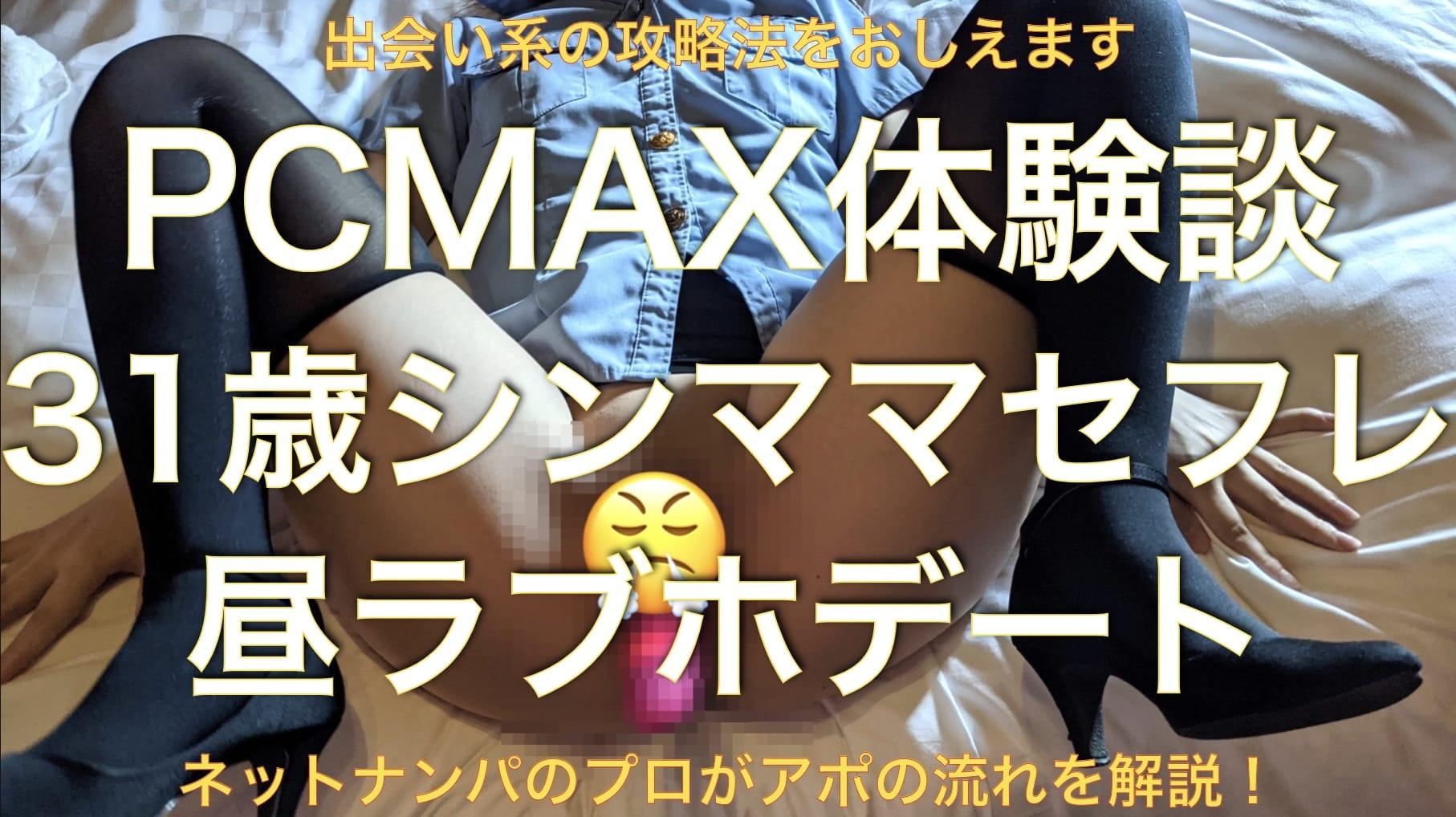 【PCMAX】シンママセフレと定期セックス。コスプレ着せてバイブ責めなう。サムネイル画像