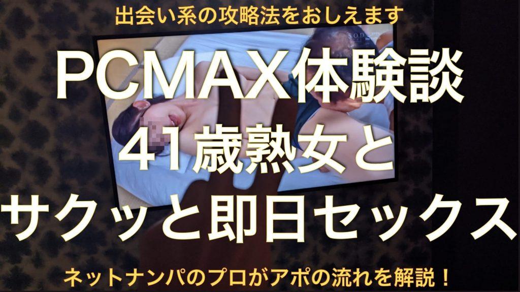 PCMAXの41歳熟女即!ラブホショートタイムでサクッと一発無料セックスサムネイル画像