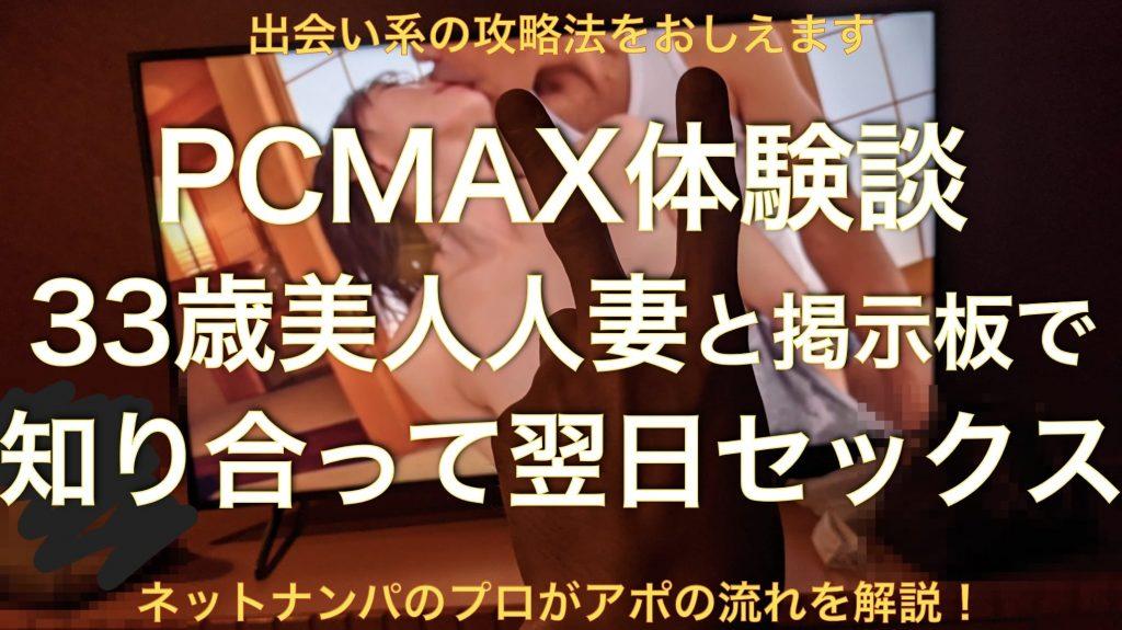 【人妻即!】PCMAXの掲示板で33歳の欲求不満な人妻さんと知り合い翌日に昼ラブホデート!サムネイル画像