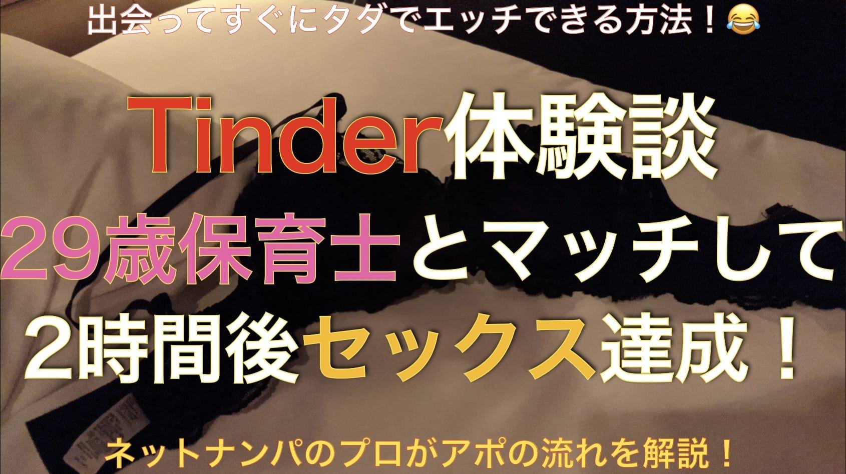 【Tinder即!】29歳スレンダースタイル抜群保育士とマッチして2時間後にセックスしたよ。サムネイル画像